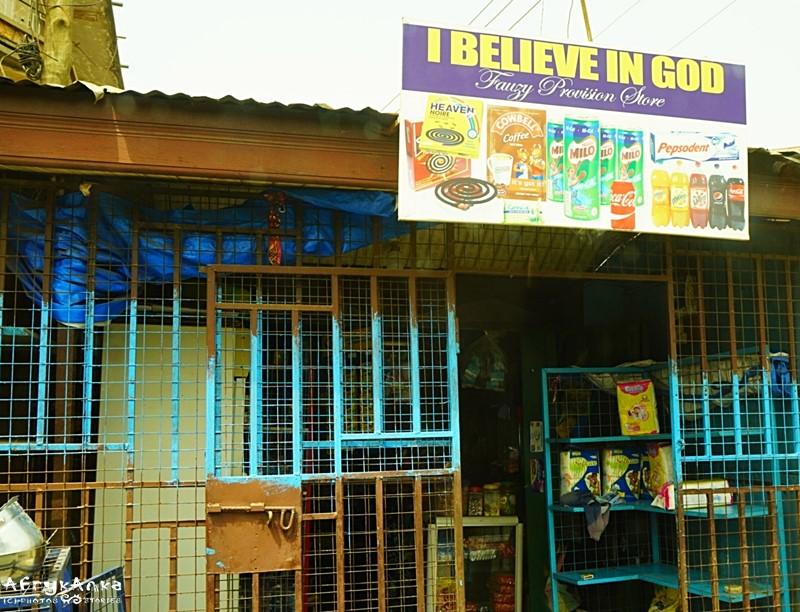 Wierzę w Boga. Po prostu.